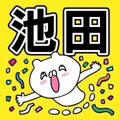 お〜い!池田