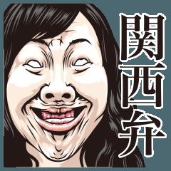 しろめ爆弾 第9弾 関西弁