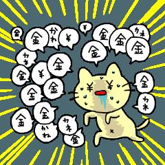 吹き出しいっぱいにたたみかける猫