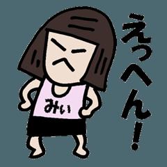 みぃちゃんの日常スタンプ