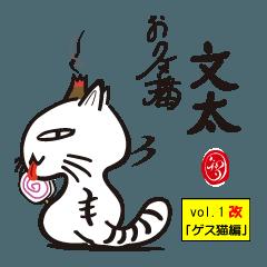 お灸猫「文太」vol.1 改「ゲス猫編」