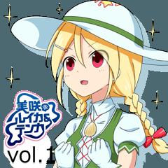 美咲ルイカ 公式スタンプvol.1