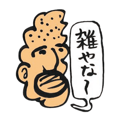 中村スタンプ8(雑)