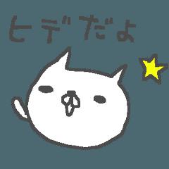 <ひでさん>基本セット Hide cute cat
