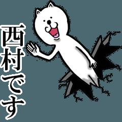 [LINEスタンプ] 西村さんが使うスタンプ
