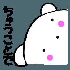 主婦が作ったデカ文字関西弁クマ3