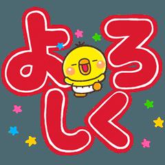 家族みんなのデカ文字すたんぷ【ぴっぴ】