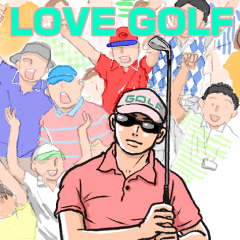 だからゴルフはやめられない。