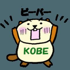 神戸のビーバーくん