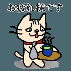 [LINEスタンプ] がんばれ営業ニャン小太郎くん (1)
