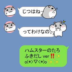 ハムスターのたろ Vol.4 ~ふきだしVer.~