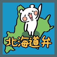 北海道弁くまさん。