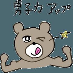 熊次郎の生活 Ⅵ