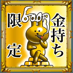 最高級プレミアム金色のウサギ2 600円