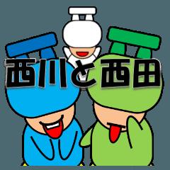 西川さんと西田さんのスタンプ