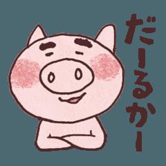 島豚わー君の沖縄方言スタンプ