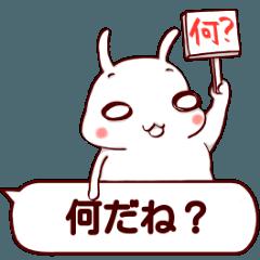 ふきだし☆白ウサギさん