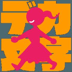 大人が使えるシンプルデカ文字【女性ver.】