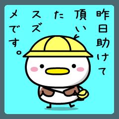 園児でちゅん・スズメのちゅん(7)