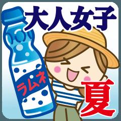 【夏〜真夏】大人女子♥丁寧&気づかい言葉