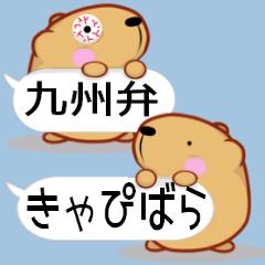 【吹き出し】きゃぴばら九州弁