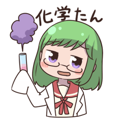 化学たん【結季ひかり】