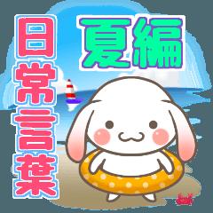 【女子専用】ロップィちゃん~夏編~