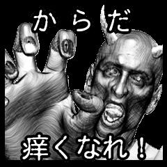 デビルマスター DX