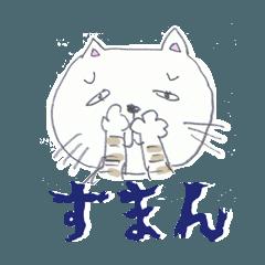[LINEスタンプ] ヤバイっす「みそじネコ」 (1)