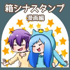 箱シナスタンプ-漫画編-
