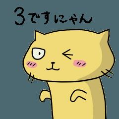 ねこぷん3