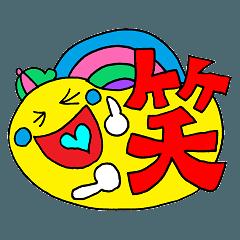 Rienbow★漢字一文字スタンプ