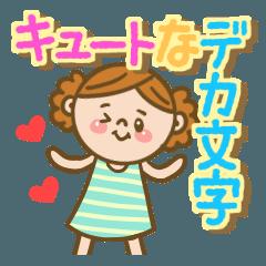 キュートなデカ文字♡【基本セット】