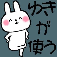 ★ゆき★が使う専用スタンプ
