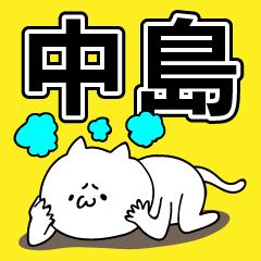 お〜い!中島