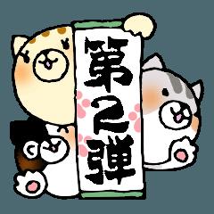 猫便り 2 〜書道編〜