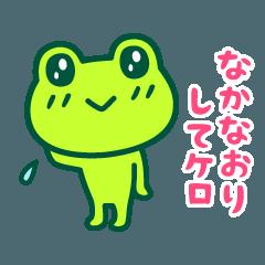 ケロケロ☆カエル5