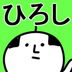 [LINEスタンプ] 【ひろし】が使う用スタンプ