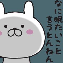 関西弁で毒づくうさぎ2