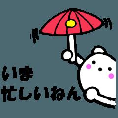 主婦が作ったデカ文字関西弁クマ4