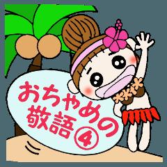 ハワイアンガールおちゃめの敬語編4