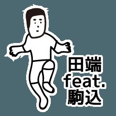 【第2弾】田端ふゅーちゃりんぐ駒込