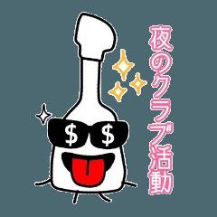 夜のクラブ活動(シャンパンホステス)