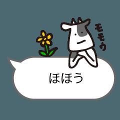 ぎゅーたんの吹き出し(ゆるい和み系)