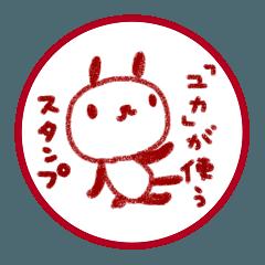 「ユカ」(ゆか・YUKA)の名前スタンプ