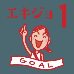 [LINEスタンプ] エキジョ1(女子駅伝)
