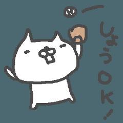 <しょうさん>基本セット Sho cute cat