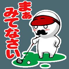 ゴルフ大好き!ゴルフ大助くん!Part2