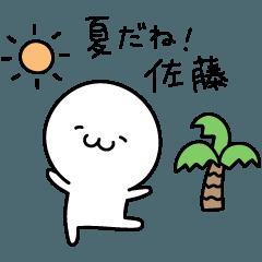 夏だよ!しらたまちゃん!佐藤編