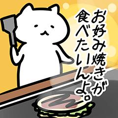 ゆるだるいネコ2(広島弁編)